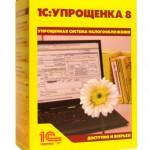 1С:Упрощенка 8. Бухгалтерия с упрощенной системой налогообложения