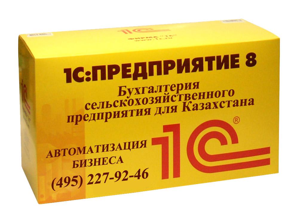 1С:Предприятие 8. Бухгалтерия сельскохозяйственного предприятия для Казахстана
