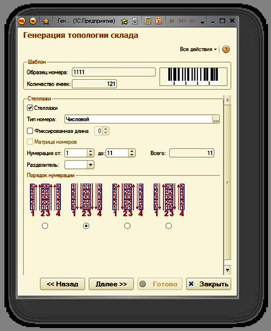 1С WMS. Задание топологии складского комплекса